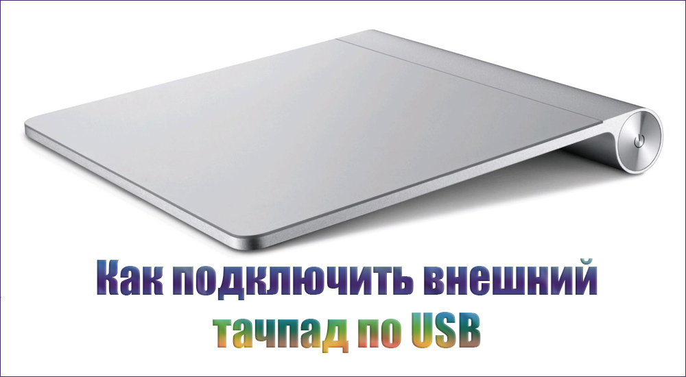 Как подключить внешний тачпад по USB