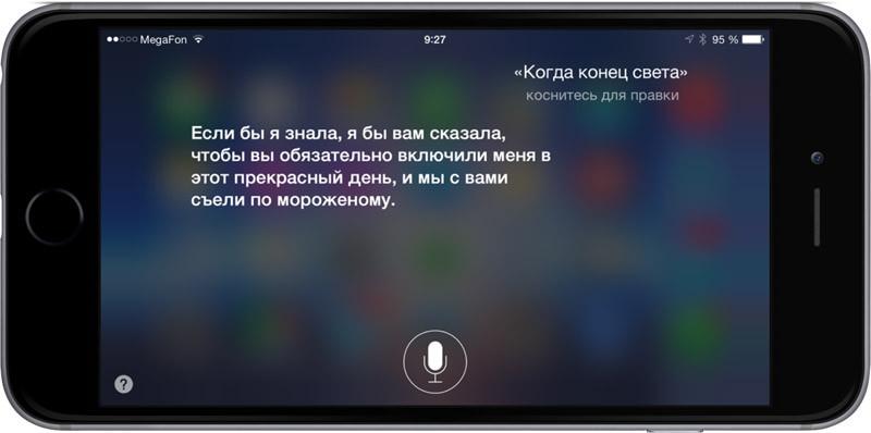Вопрос к Siri