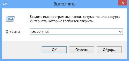 Командаsecpol.msc