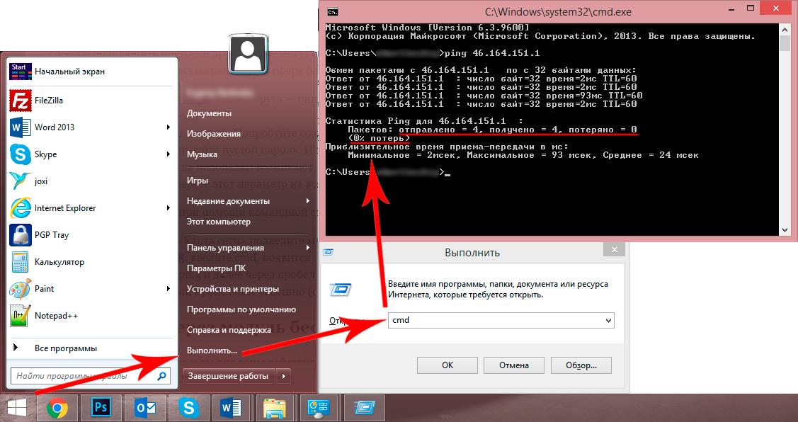 Выполнить - Ping IP