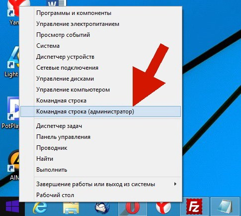 Командная строка в Windows 8