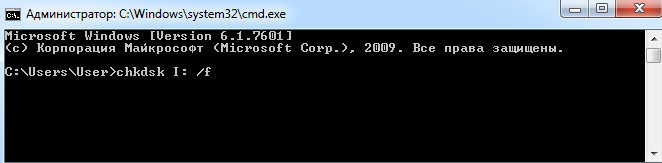 Запуск команды chkdsk в Windows