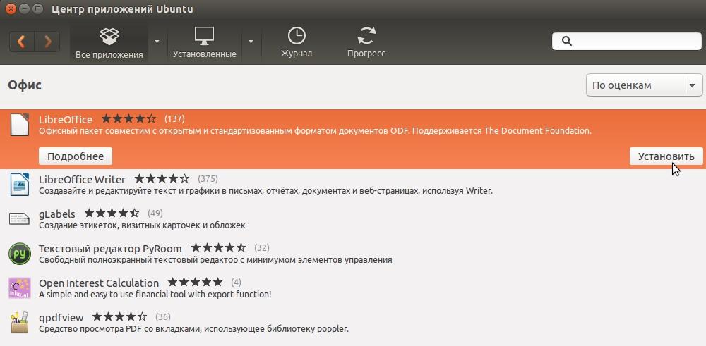 Установка в Ubuntu