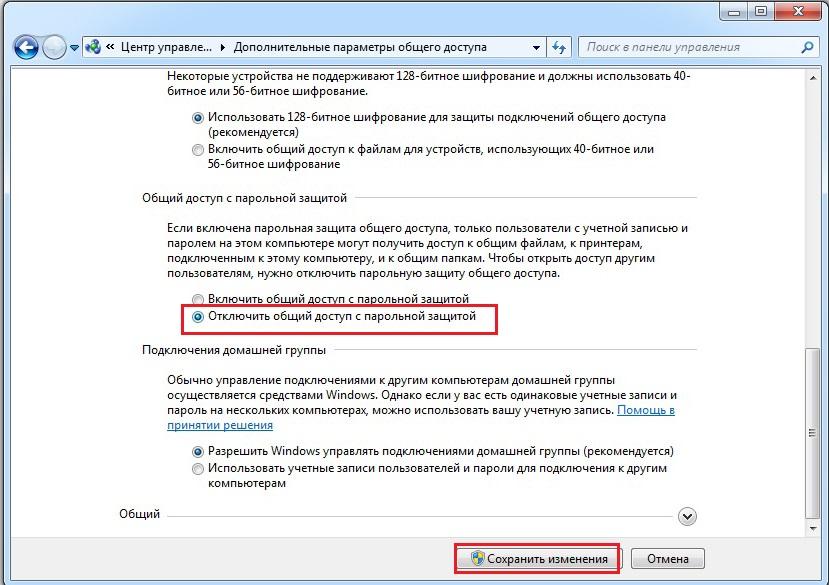 Дополнительные параметры общего доступа в Windows 7