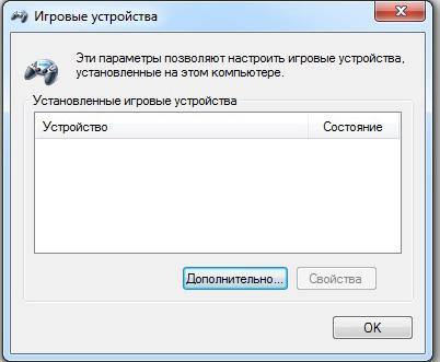 Игровые устройства в Windows 7