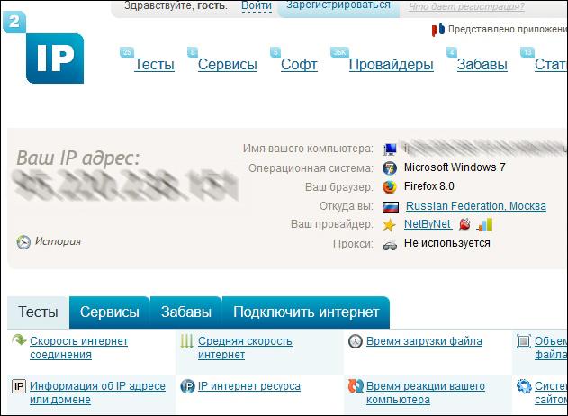 Интернет-сервис 2ip.ru
