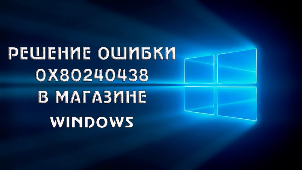 Решение ошибки0x80240438