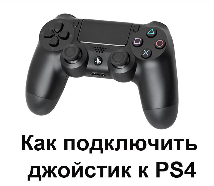 Как подключить джойстик к PS4