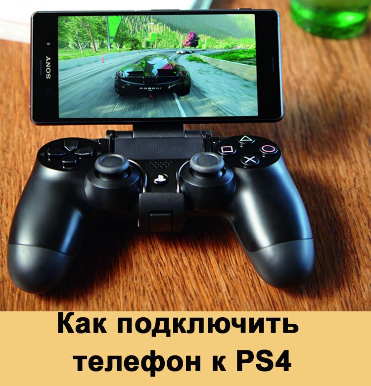 Как подключить телефон к PS4