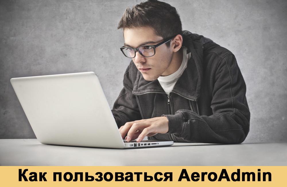 Как пользоваться AeroAdmin