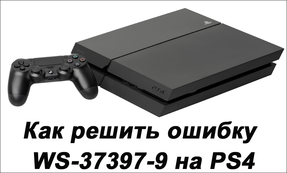 Как решить ошибку WS-37397-9 на PS4