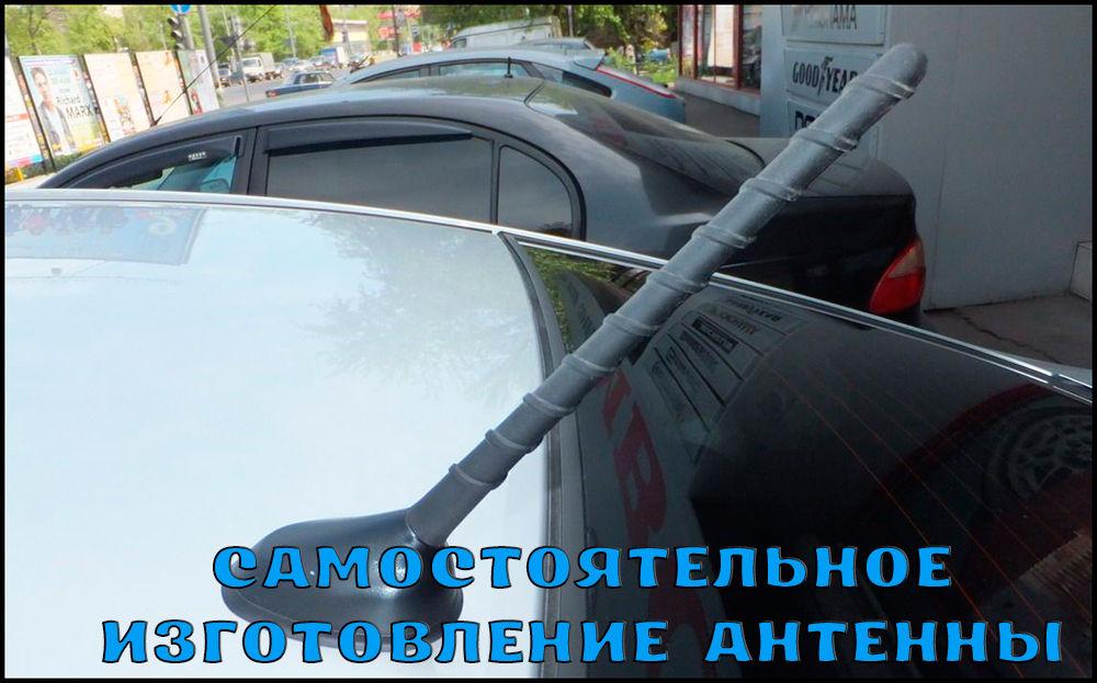 Как сделать автомобильную антенну самому