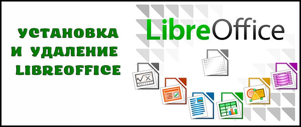 Установка и удаление пакетаLibreOffice