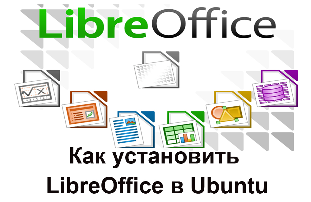 Как установить LibreOffice в Ubuntu