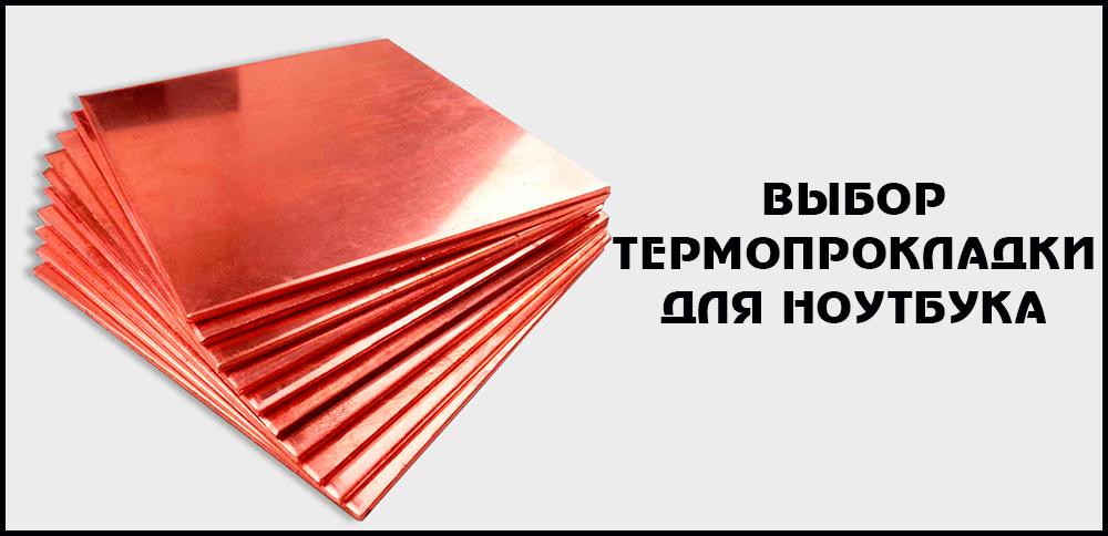 Рейтинг термопрокладок