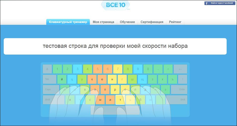 http://nastroyvse.ru/wp-content/uploads/2017/06/klaviaturnii-trenajer-na-saite-vse10.jpg