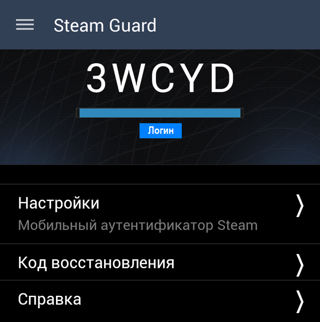 Код в Steam Guard