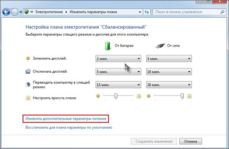 Настройка плана электропитания в Windows 7