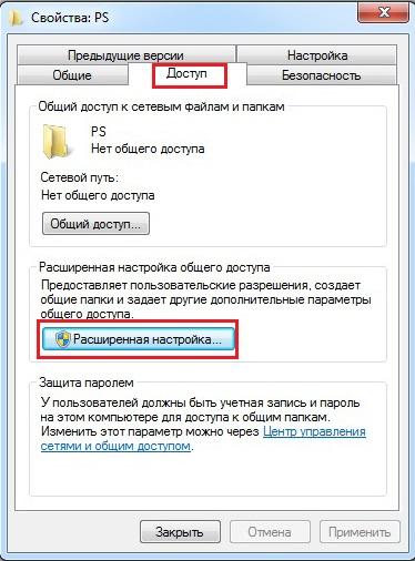 Настройки доступа к папке в Windows 7