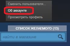 Настройки аккаунта в Steam
