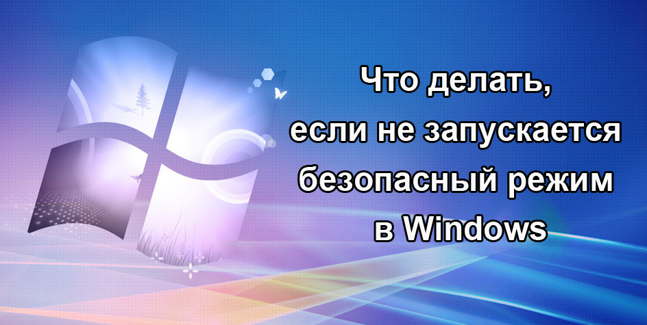 Не запускается безопасный режим в Windows