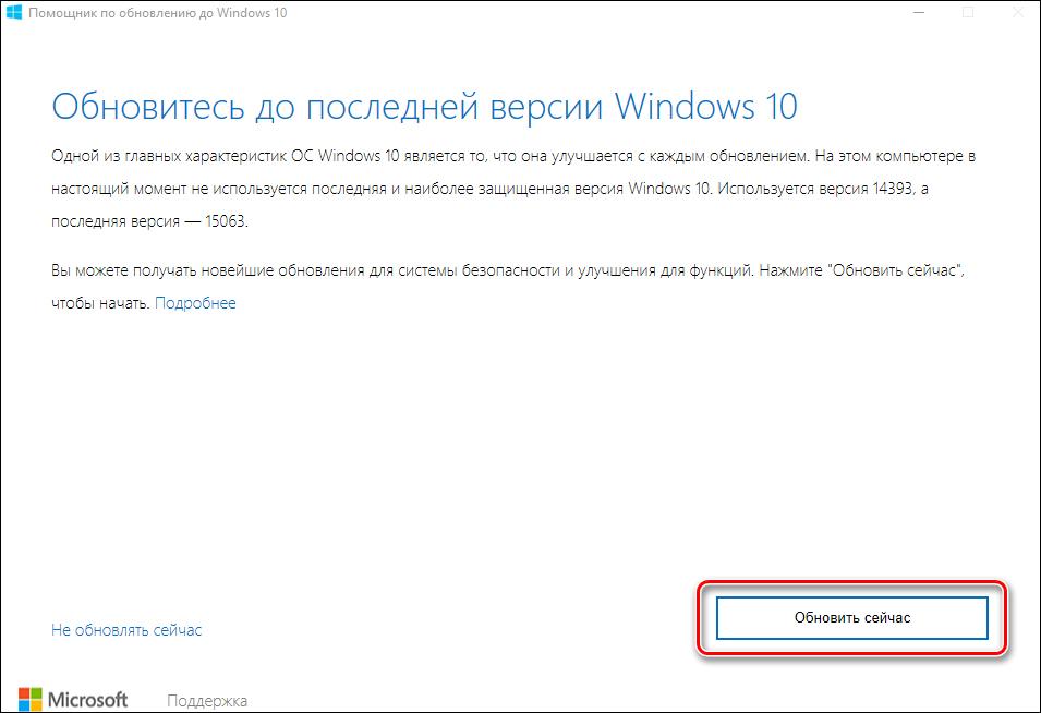 Обновление Windows 10 через помощника