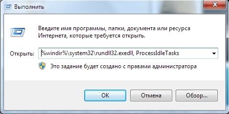 Очистка временных файлов