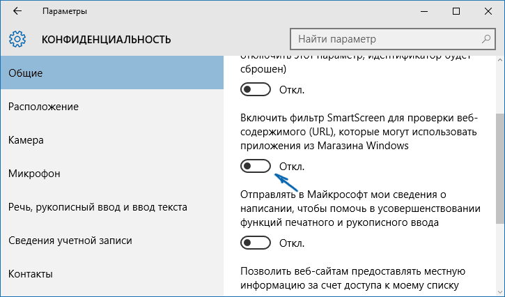 Отключение SmartScreen для Windows Store