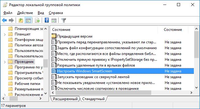 Отключение SmartScreen в редакторе ЛГП