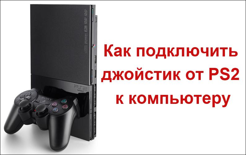 Подключение джойстика от PS2