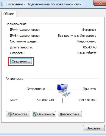 Подключение по локальной сети в Windows 7