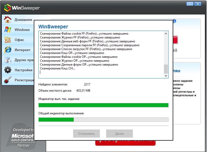 Программа очистки WinSweeper
