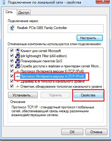 Протокол интернета версии 4 в Windows 7