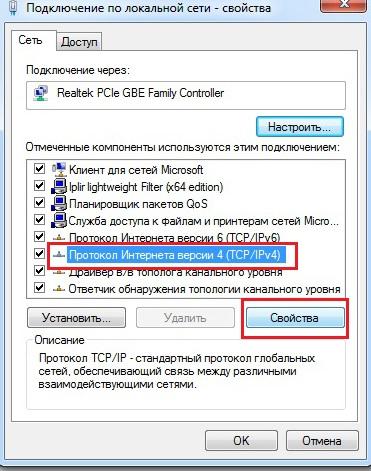 Протокол интернета версии 4 в Windows 7