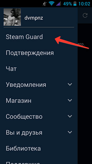Пункт Steam Guard