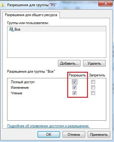 Разрешения для группы в Windows 7