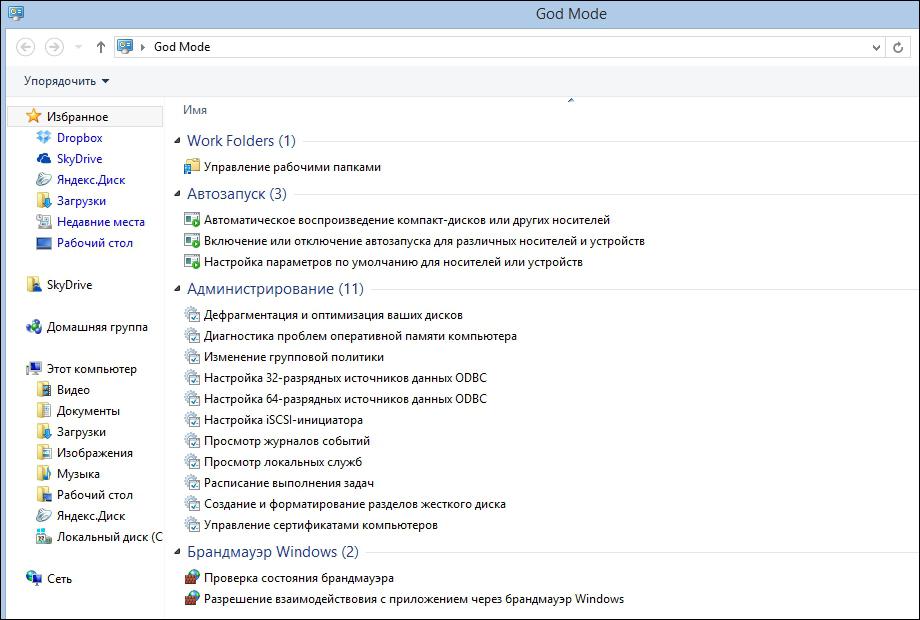 Режим Бога в Windows 8