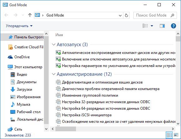 Возможности в Windows 10