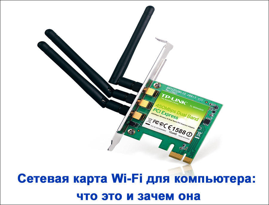Сетевая карта Wi-Fi для компьютера