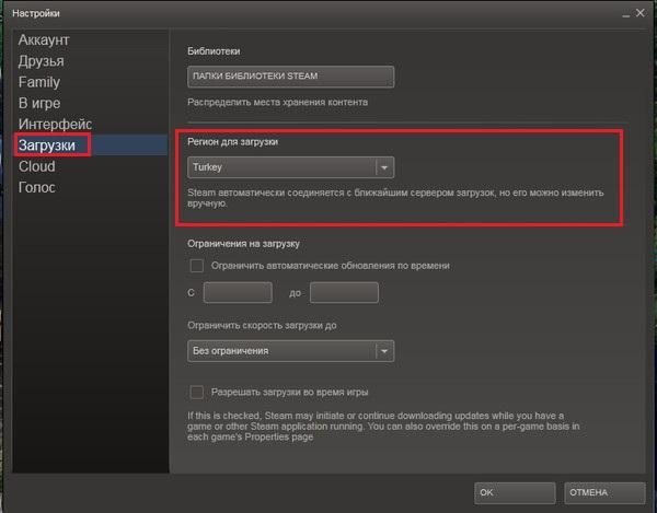 Смена региона загрузки в Steam