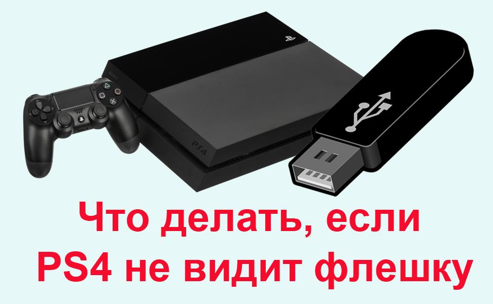 Sony PlayStation 4 не видит флешку