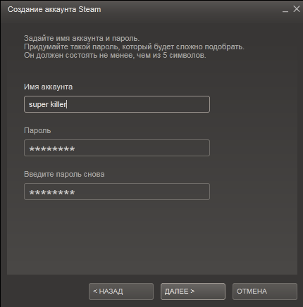 Создание аккаунта Steam
