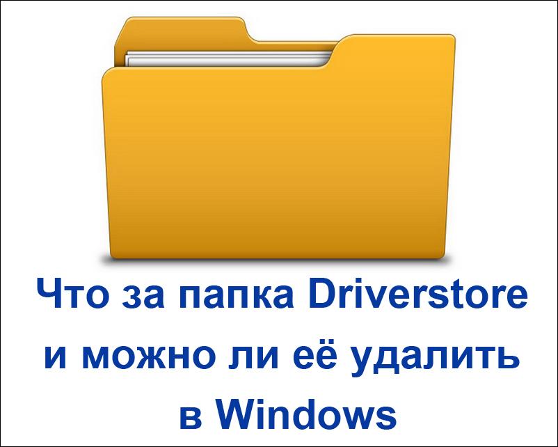 Удалить папку Driverstore в Windows