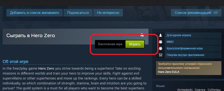 Установка бесплатных игр в Стиме