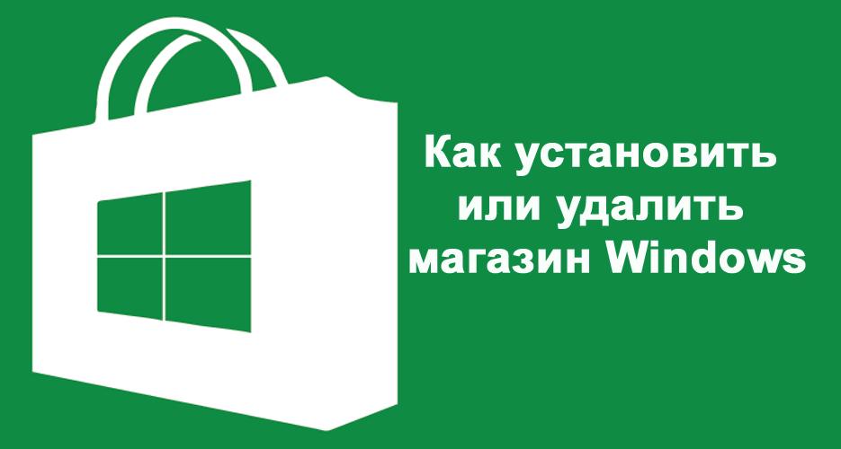 Установка и удаление магазина Windows