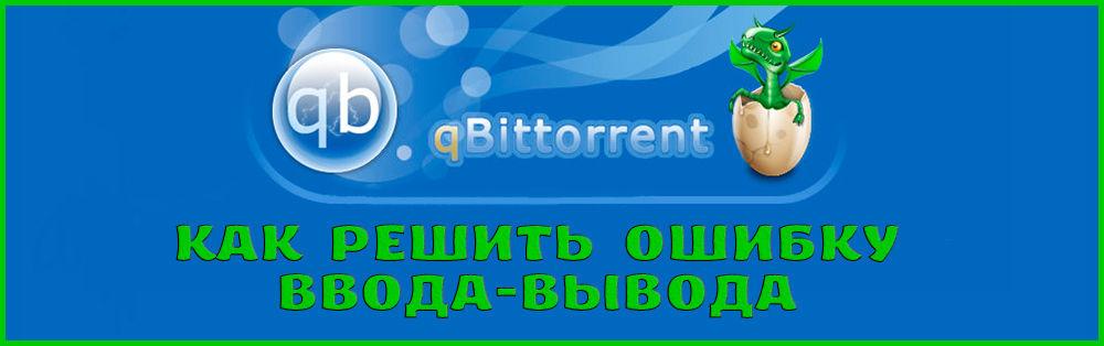 Устранение ошибокqBitTorrent