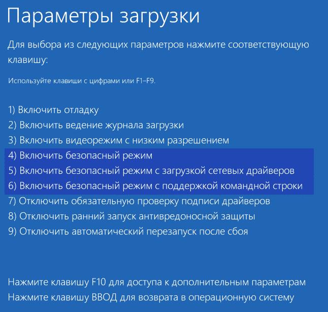Выбор безопасного режима в Windows 10