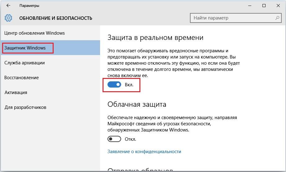 Включение защитника Windows 10