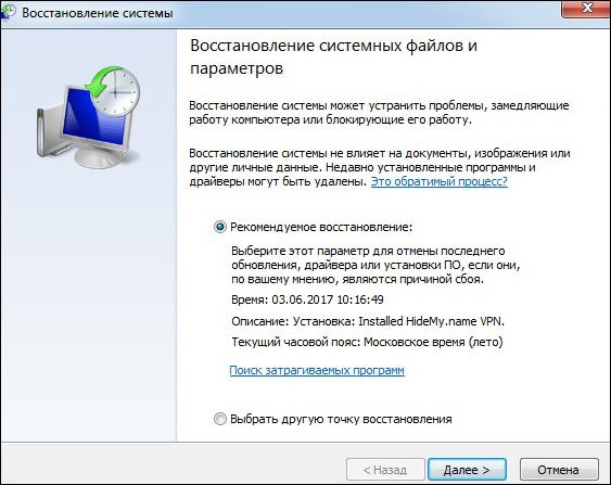 Восстановление системы в Windows