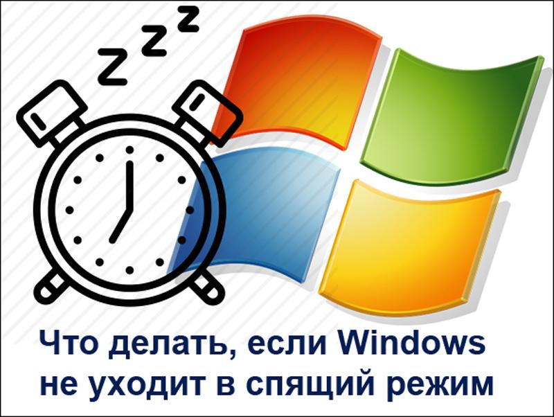 Windows не уходит в спящий режим